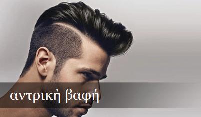 kommotirio-hair-attitude-oropos-antriki-vafi-mallion-marianthi(1)
