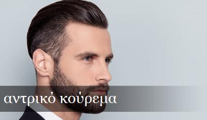 kommotirio-hair-attitude-oropos-antriko-kourema-menhaircut-marianthi(1)