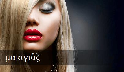 kommotirio-hair-attitude-oropos-makigiaz-makeup-marianthi(1)