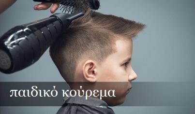 kommotirio-hair-attitude-oropos-paidiko-kourema-marianthi(1)