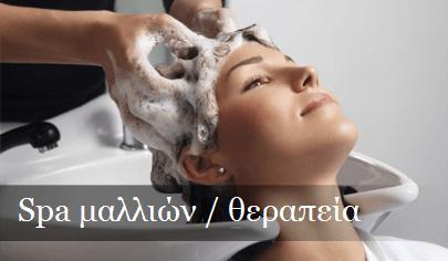kommotirio-hair-attitude-oropos-spa-mallion-therapeiamallion-marianthi(1)